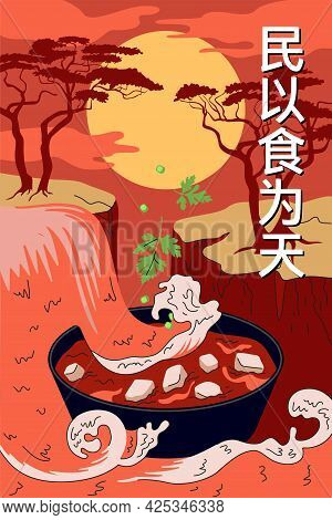 Chinese Cuisine Mapo Tofu Poster. China National Soy Bean Curd Soup Dish Cover Waterfall Wave In Sun