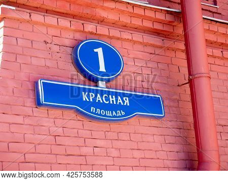 01.05.2021 Russia, Moscow. A Sign Red Square, 1 On A Red Brick Building. The Center Of The Capital O