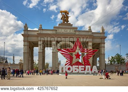 Triumphal Arch Of The Main Entrance Of Vdnh, View From The Exhibition, Landmark, Cultural Heritage S