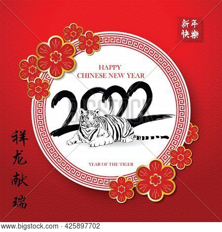 Chinese New Year 2022, Year Of The Tiger With Black Tiger Drawing For 2022 In The Chinese Pattern Ci