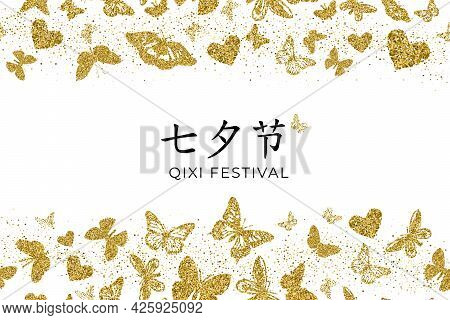 Chinese Valentines Day Horizontal Stripe Seamless Pattern. Translation: Qixi Festival Double 7th Day