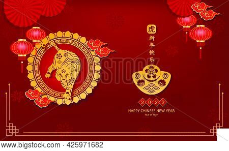 Postcard Happy Chinese New Year 2022. Year Of The Tiger. Chinese Translation Is Happy Chinese New Ye