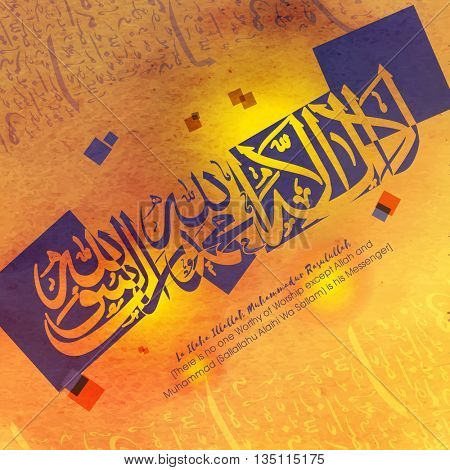 Arabic Islamic Calligraphy of Wish (Dua) La Ilaha Illallah Muhammadur Rasulullah (There is no one worthy of worship except Allah and Muhammad) on glossy background.