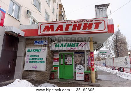 Nizhny Novgorod Russia. - March 05.2016. MAGNET Shop on Belinsky stree