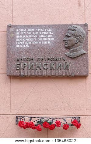 Nizhny Novgorod, Russia. - March 25.2016. The memorial plaque on the wall of the house, Anton Petrovich Brinsky, commander of the partisan unit, the hero of the Soviet Union, the writer. Nizhny Novgorod street of Georgian 46