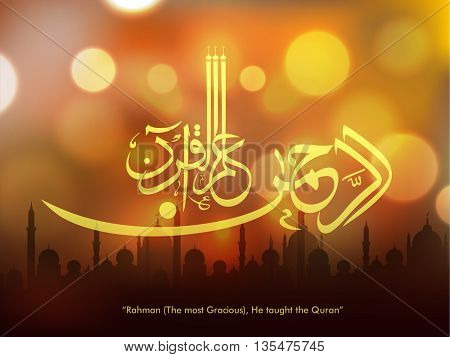 Arabic Islamic Calligraphy of Wish (Dua) Ar Rahman Alamal Quran (Rahman (The most Gracious), He taught the Quran) on beautiful Mosque silhouetted glowing background.