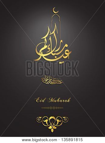 greeting card of Eid al-Fitr Mubarak with with Arabic geometric ornament and arabic calligraphy (translation Blessed eid) stock vector Illustration
