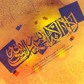 Arabic Islamic Calligraphy of Wish (Dua) La Ilaha Illallah Muhammadur Rasulullah (There is no one worthy of worship except Allah and Muhammad) on glossy background. poster