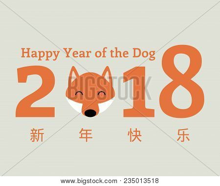 2018 Chinese New Year Vector & Photo (Free Trial) | Bigstock