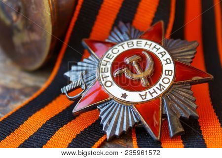 Soviet Order Of Patriotic War (inscription Patriotic War) With St. George's Ribbon And Empty Shell C