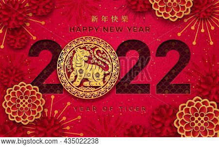 Cny 2022 Tiger Zodiac Paper Flowers, Happy New Year Text Translation On Red Background With Firework