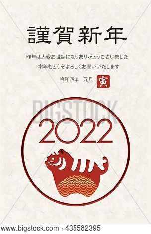 2022, Year Of The Tiger, Greeting Card With A Vintage Tiger Symbol. (text Translation - Thank You Fo
