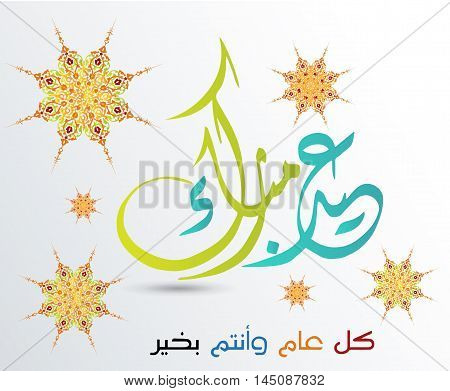 Eid Mubarak Wishes 2016 A Greetings Card Of Eid Al-fitr And  Eid Al Adha Mubarak ,arabic Calligraphy