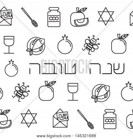 Rosh Hashanah Jewish New Year seamless pattern background. Hebrew text Happy New Year . Rosh Hashanah symbols. Vector illustration