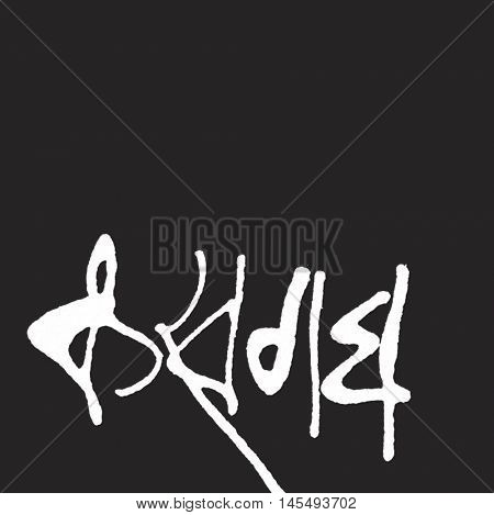 Hindi alphabets 'ka, kha, ga, gha'  handwritten script. Vector calligraphy.