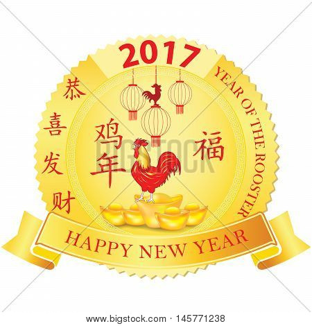 Printable stamp for Chinese New Year, 2017. Text translation: Happy New Year; Year of the Rooster; Luck - Fortune. Contains Chinese paper lanterns, Rooster and golden nuggets. Print colors used.