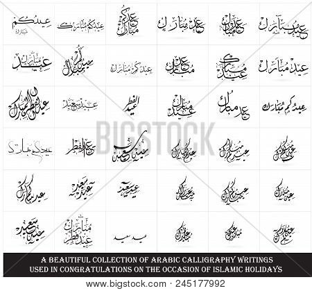 A Beautiful Collection Of Arabic Calligraphy Writings Used In Congratulations On The Occasion Of Isl