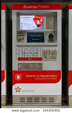 Moscow, Russia - January 7, 2020: Automatic Machine For Buying Tickets For Aeroexpress. Beautiful Re