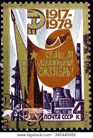 10.24.2019 Divnoe Stavropol Territory Russia, Ussr Postage Stamp 1978, Glorious Deeds For You Octobe