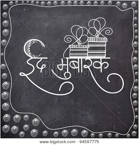 Stylish Hindi wishing text Eid Mubarak (Happy Eid) with gifts drawn by white chalk on blackboard background, Elegant greeting card for holy Islamic festival, celebration. poster