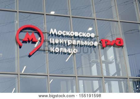 MOSCOW - NOVEMBER 1: Inscription and logo on