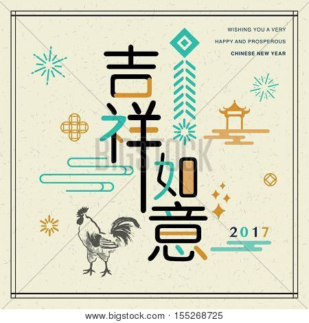 2017 Chinese new year card. Year of the Rooster.  Chinese wording translation: Auspicious and Propitious.