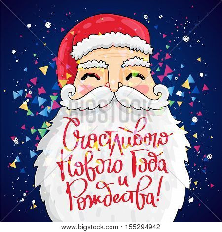Happy New Year and Christmas! Quote in Russian. Trend lettering. Vector illustration on a blue background. Portrait of Santa. Great holiday gift card