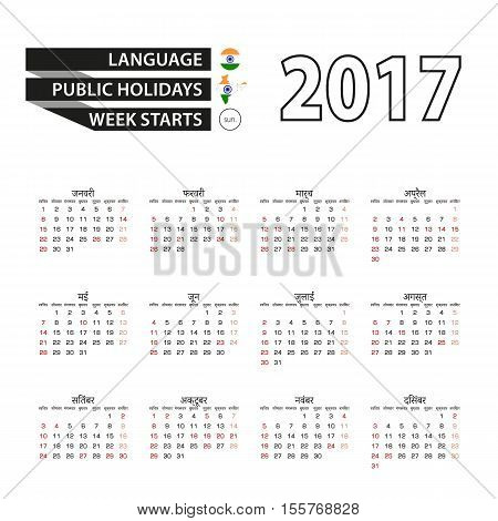 Calendar 2017 on Hindi language. With Public Holidays for India in year 2017. Week starts from Sunday. Simple Calendar. Vector Illustration.