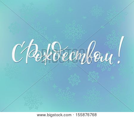 Lettering quotes Calligraphy. Russian text Merry Christmas. Winter holidays simple vector postcard or poster graphic design element. Hand written sign. Photo overlay