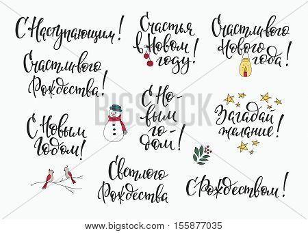 Lettering quotes Calligraphy set. Russian text Merry Christmas. Happy New Year Make a wish. Simple vector. Calligraphy postcard or poster graphic design element. Hand written postcard. Photo overlay