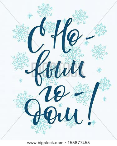 Lettering quotes Calligraphy set. Russian text Happy New Year. Simple vector. Calligraphy postcard or poster graphic design element. Hand written postcard. Photo overlay