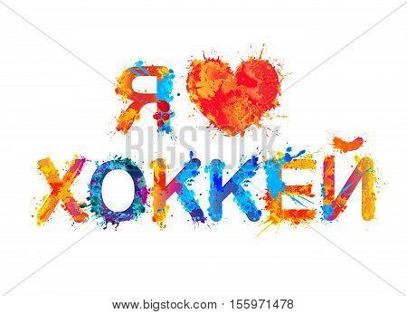 I love hockey. Splash paint inscription in Russian language