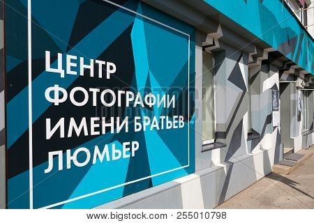 Moscow, Russia - August 23, 2018: Lumiere Brothers Gallery Facade In Bolotnaya Embankment. This Is O