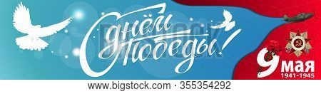 May 9 Victory Day Background For Greeting Cards. Russian Translation 9 May Happy Victory Day