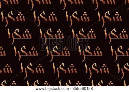 Brush Calligraphy Shukran In Arabic Seamless Pattern On Black Background. Shukran Means Thank You In