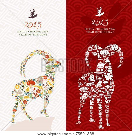 Chinese New Year Of The Goat 2015 Card Background Set