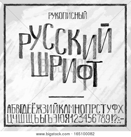 Hand drawn russian alphabet. Pencil letters and numerals. Vector font with craft design