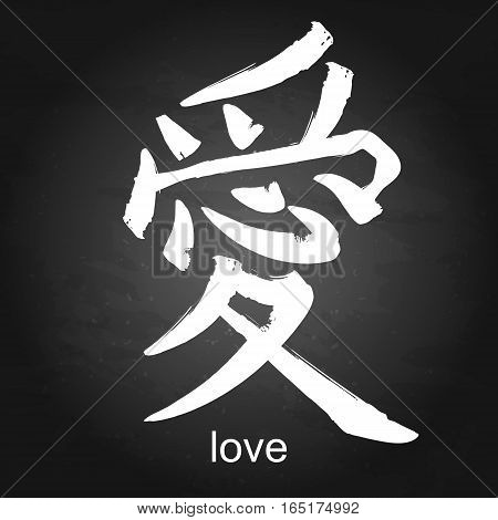 Japanese kanji calligraphic word translated as love. Traditional asian design drawn with dry brush