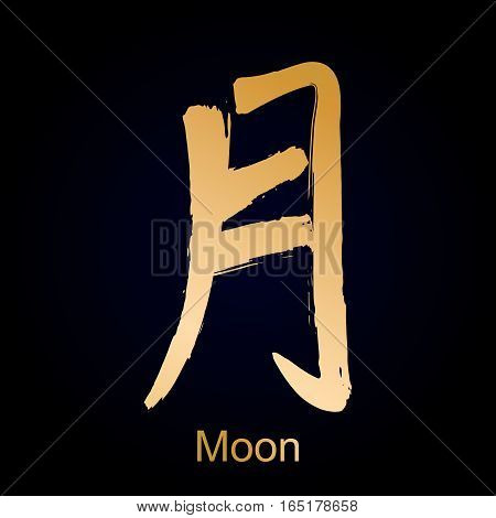 Japanese kanji calligraphic word translated as moon. Traditional asian design drawn with dry brush