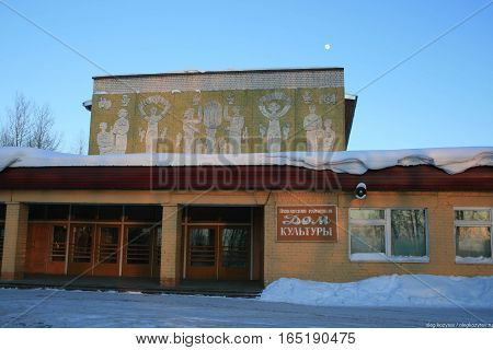 Kirov region, Russia - January 27, 2010. Provincial house of culture in Russia