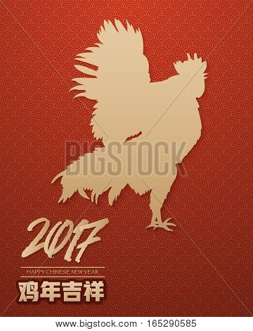 Illustration of Happy Chinese New Year Vector Poster. Chinese Characters Calligraphy with Red Rooster on Red Background. Translation of Chinese Calligraphy Wish You Good Fortune in Rooster Year