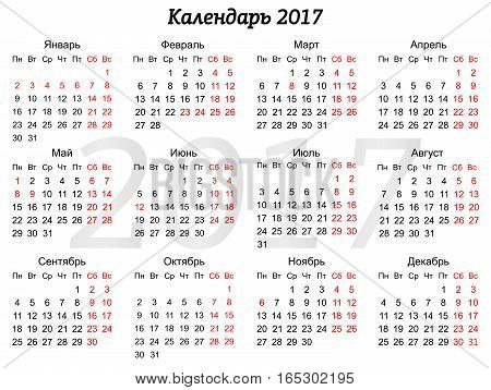 Horizontal calendar for year 2107. In Russian.  vector graphics