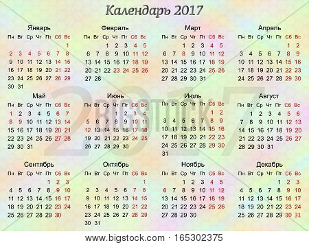 Colorful horizontal calendar for year 2107. In Russian