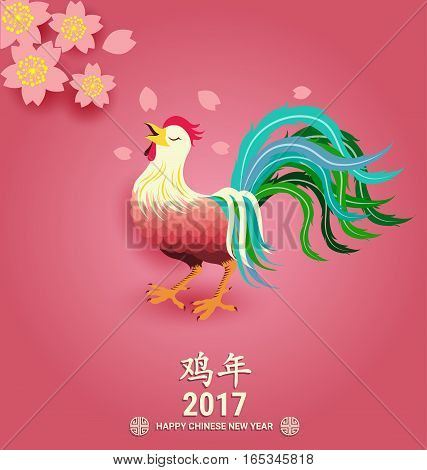 Chinese new year 2017 greeting card with chicken and Sakura Chinese wording Translation is fortunate and Year of Rooster