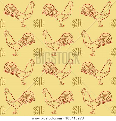 Holiday vector seamless pattern Chinese New Year and Spring Festival. Golden Chinese character and red roosters on a yellow background. Cock as a symbol of 2017. Chinese translation Rooster. Usable for design of packing, scrapbook, web, wallpaper, textile