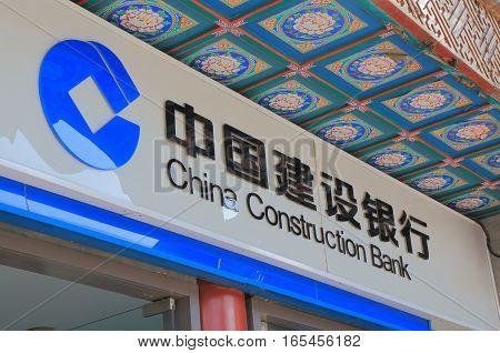 BEIJING CHINA - OCTOBER 29, 2016: China Construction Bank. China Construction Bank is one of the big 4 banks in China.