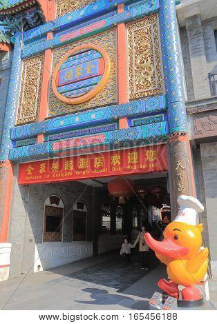 BEIJING CHINA - OCTOBER 29, 2016: Unidentified people visit Quanjude Peking duck restaurant. Quanjude  is known for its trademark Quanjude Peking Roast Duck opened in 1864