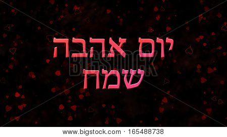Happy Valentine's Day Text In Hebrew On Dark Background