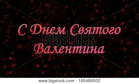 Happy Valentine's Day Text In Russian On Dark Background