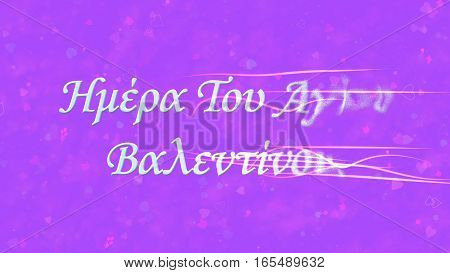 Happy Valentine's Day Text In Greek Turns To Dust From Right On Purple Background